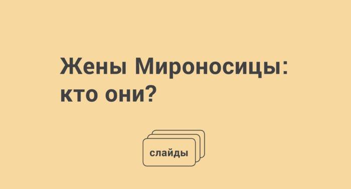 Жены Мироносицы: кто они?