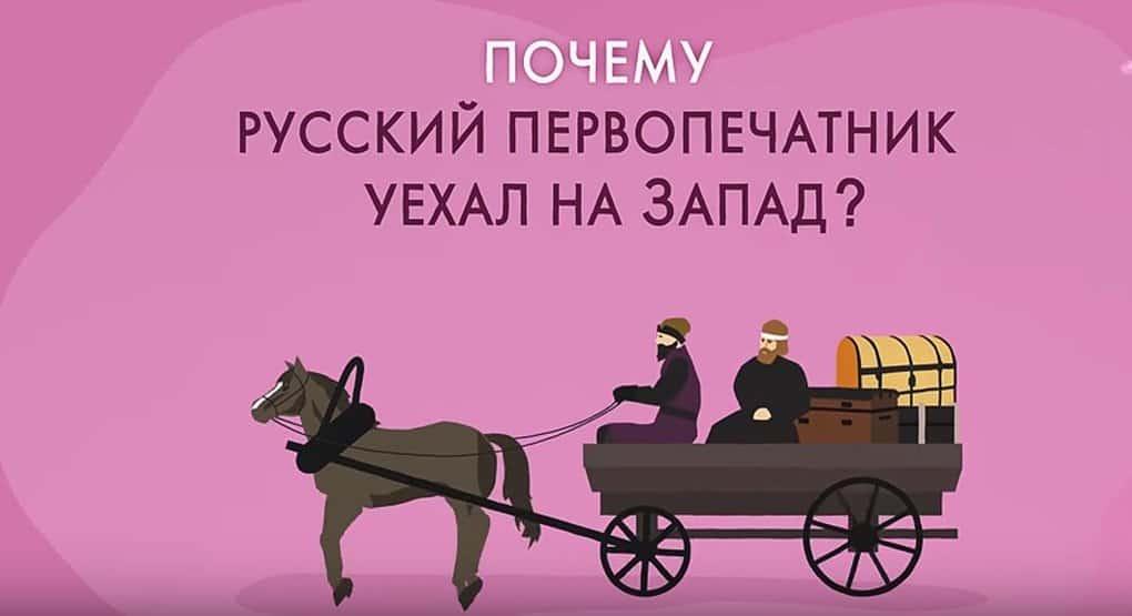 «Фома» участвует в проекте по созданию роликов об истории России