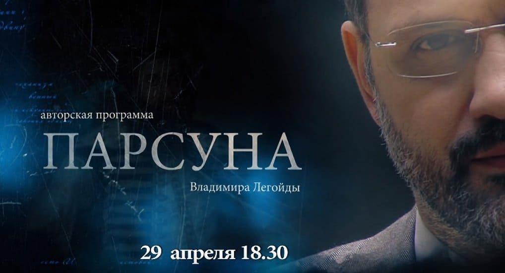 Гостем программы Владимира Легойды «Парсуна» 29 апреля станет музыкант Александр Ф. Скляр