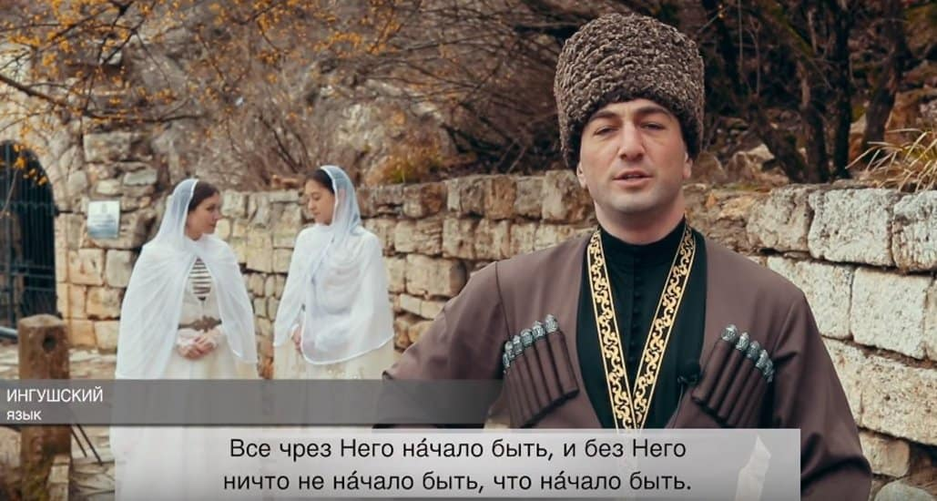 На Пасху народы Кавказа вместе прочитали Евангелие от Иоанна