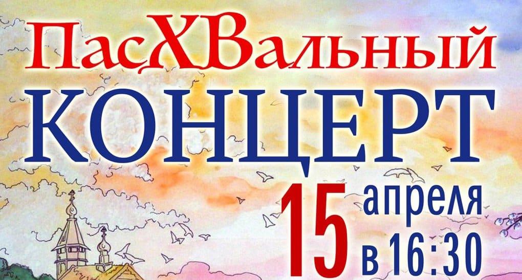 «ПасХВальный концерт» от авторов поэтического рока 15 апреля в Москве