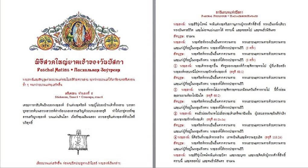 Тайцы смогут прочитать пасхальные молитвы на родном языке