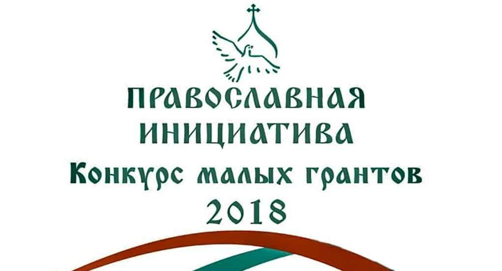 Стартовал конкурс малых грантов «Православная инициатива - 2018»