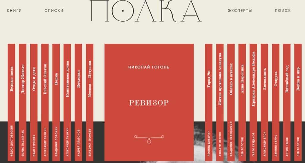 О классике русской литературы расскажет онлайн-проект «Полка»