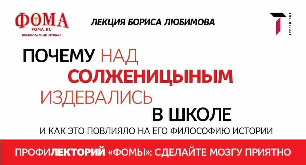 Борис Любимов: философия истории Александра Солженицына