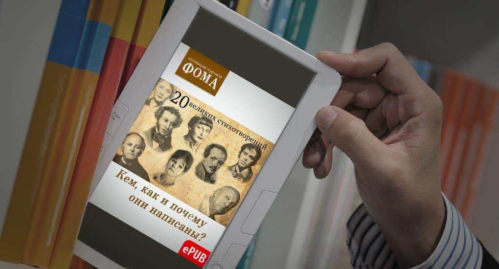 «20 великих стихотворений. Кем, как и почему они написаны?» - новая электронная книга от «Фомы»