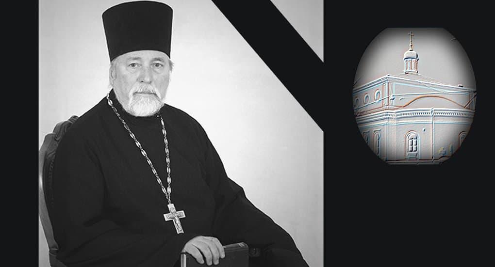 Преставился настоятель храма при бывшем Комиссаровском училище протоиерей Владимир Антонов
