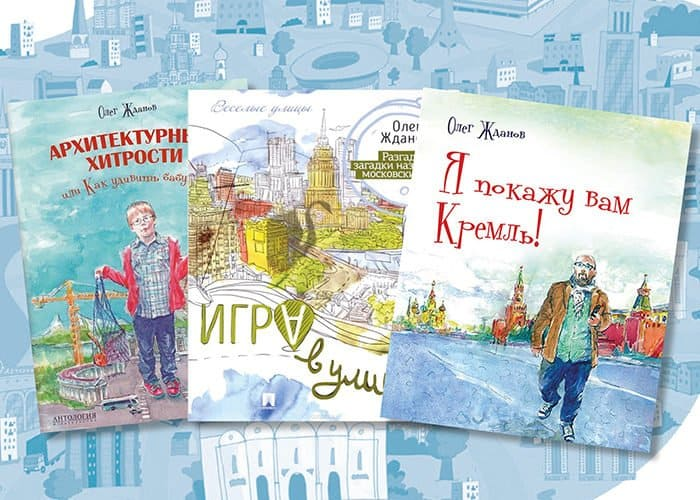 Где интересно погулять с детьми в Москве: лучшие книги в помощь родителям