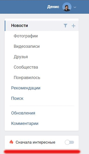 Я хочу читать новости от друзей, а  не то, что подсовывает ВКонтакте: что делать?