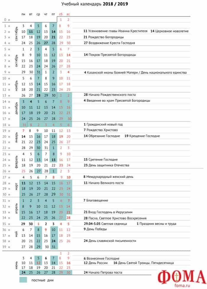 Православный календарь в помощь учителю 2018/2019