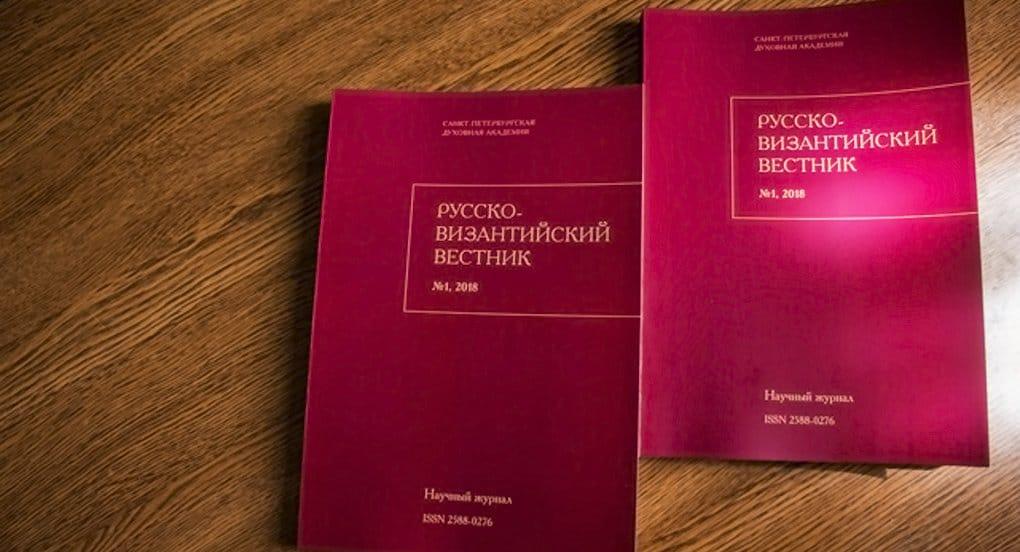 СПбДА начала выпускать журнал о русско-византийских отношениях