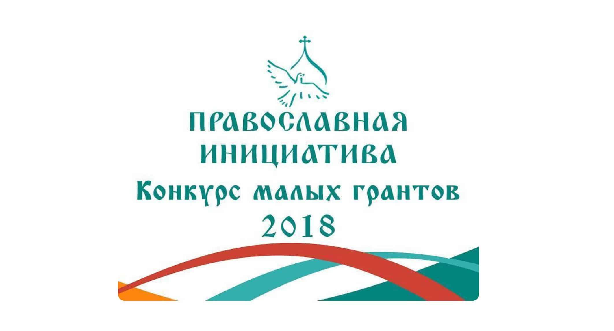 Определились победители конкурса малых грантов «Православная инициатива – 2018»