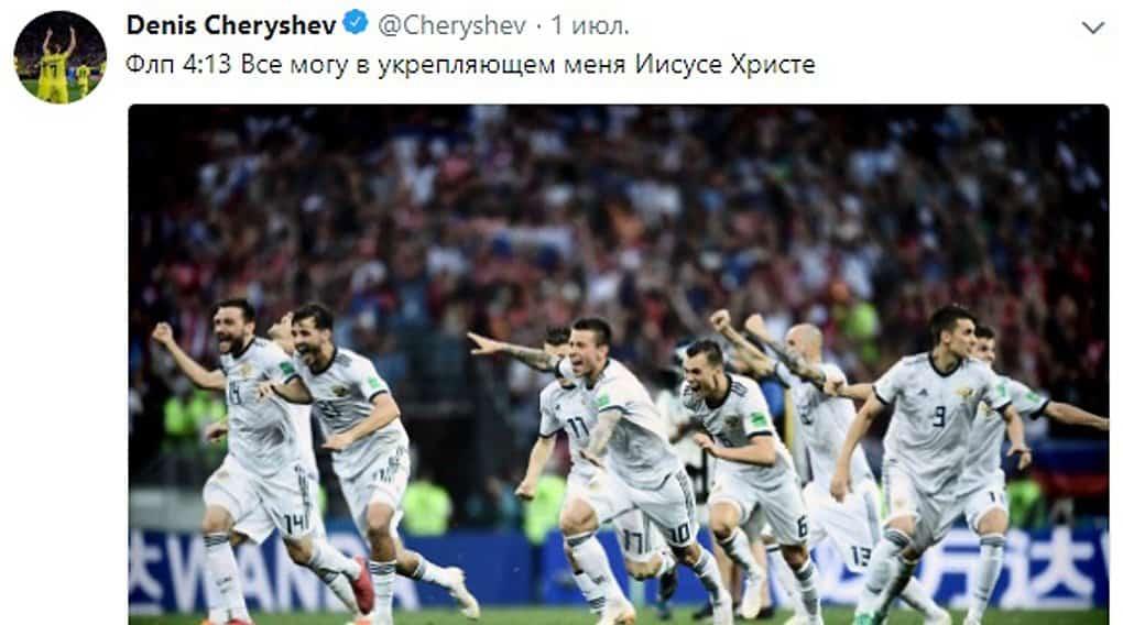Игрок сборной России по футболу Денис Черышев поблагодарил Бога за победу над Испанией
