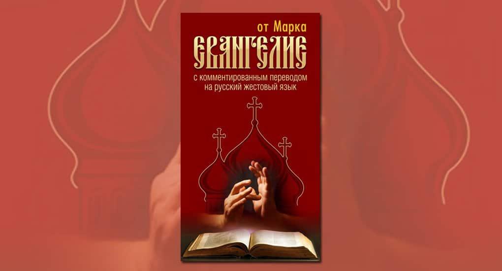 Опубликовано Евангелие от Марка на русском жестовом языке
