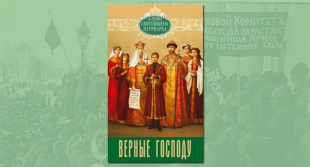 «Верные Господу»: вышла книга патриарха Кирилла о Царской семье