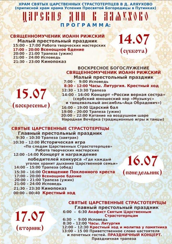 Память Царской семьи почтут в храме подмосковного села Аляухово
