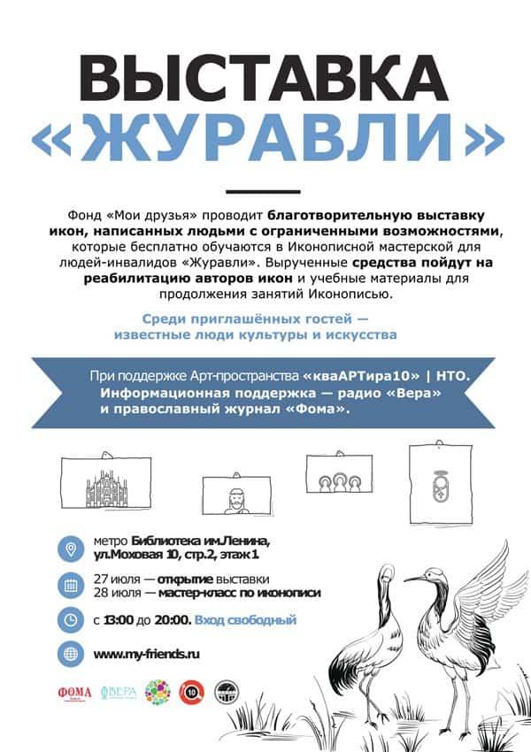 В Москве пройдет благотворительная выставка икон, написанных инвалидами