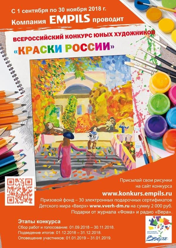 Юные художники могут проиллюстрировать «Вопросы Веры и Фомы» и получить призы!