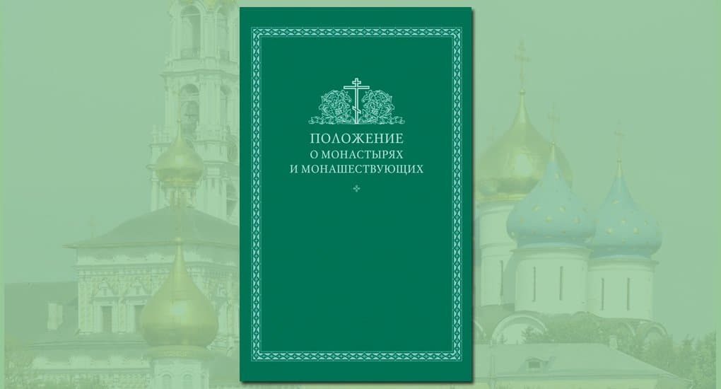 Издано «Положение о монастырях и монашествующих»