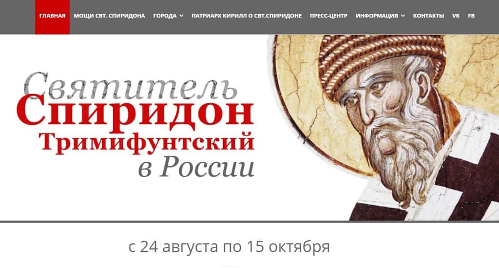 Начал работу сайт о принесении мощей Спиридона Тримифунтского в Россию