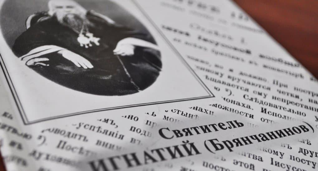 В архангельских колониях будут читать «Письма» Игнатия (Брянчанинова)