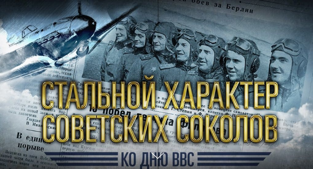 Опубликованы архивы о героях-летчиках времен Великой Отечественной