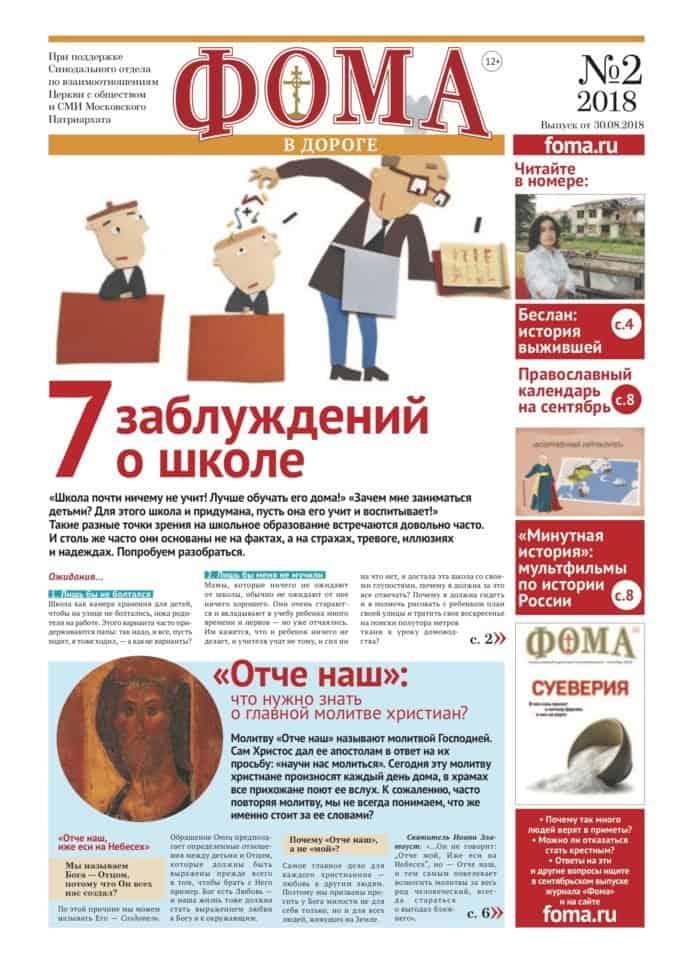 Вышел второй номер газеты «Фома в дороге»