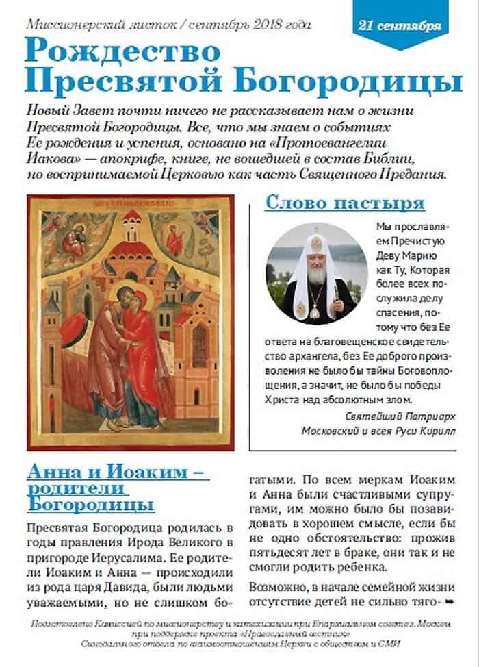 Вышел новый миссионерский листок, посвященный Рождеству Пресвятой Богородицы