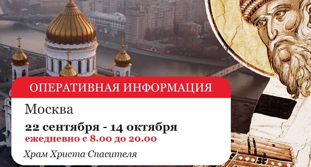 Десница Спиридона Тримифунтского с 22 сентября будет пребывать в храме Христа Спасителя