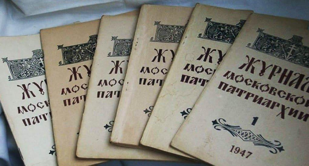 «Журнал Московской Патриархии» рассказывал о жизни Церкви в годы жесточайшей цензуры, - патриарх Кирилл