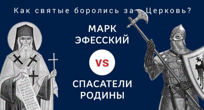 Как святые боролись за Церковь? Марк Эфесский и спасатели родины