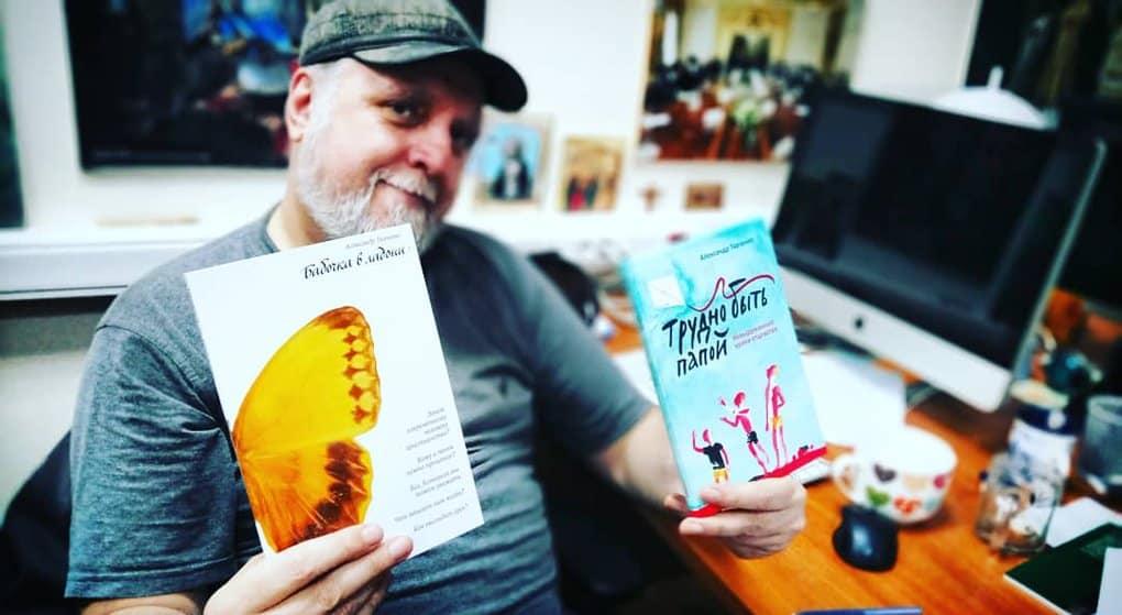 Приглашаем на встречи с автором «Фомы» Александром Ткаченко на книжной ярмарке в Белграде