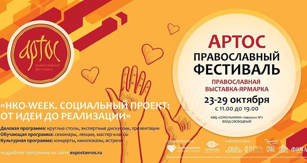 XIV фестиваль «Артос» посвятят благотворительности и социальному служению