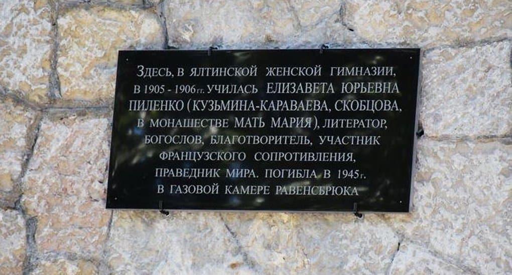 Мемориальную доску матери Марии (Скобцовой) установили в Ялте