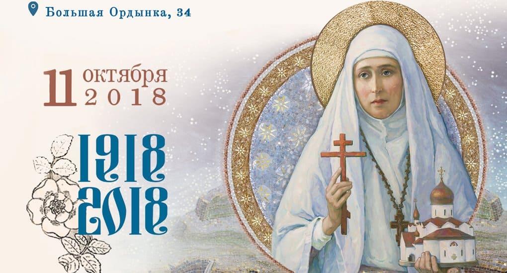 Марфо-Мариинская обитель приглашает 11 октября отметить 100-летие подвига святой Елизаветы Федоровны