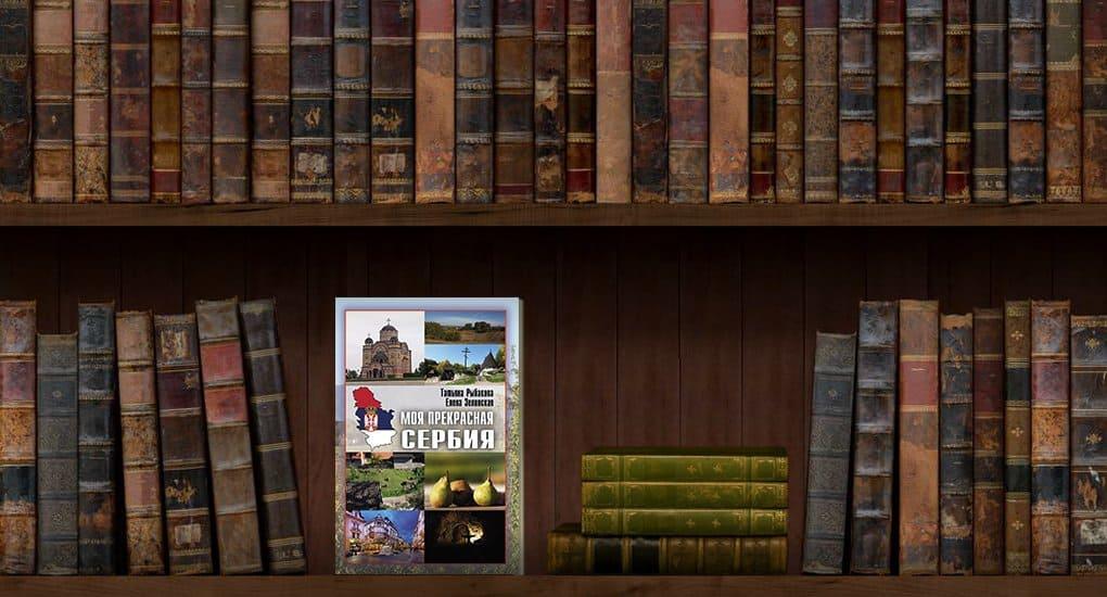 Новую книгу о Сербии презентуют в Москве