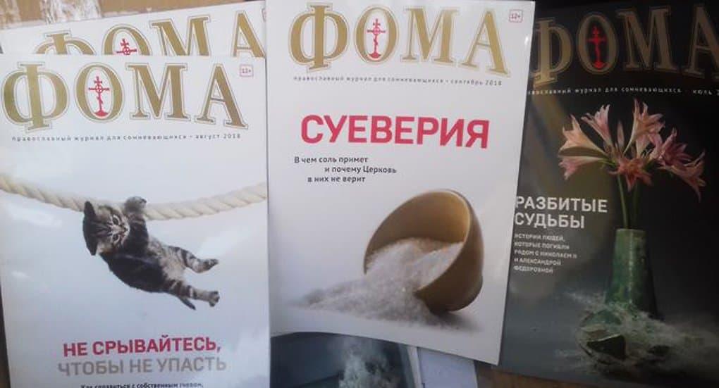 «Фому» теперь могут читать в больницах Переславля-Залесского и поселка Борисоглебский