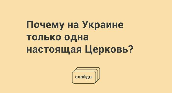 Почему на Украине только одна настоящая Церковь?
