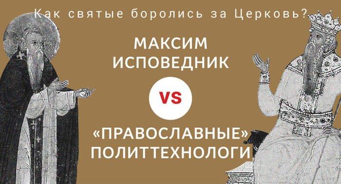 Как святые боролись за Церковь? Максим Исповедник и «православные политтехнологи»