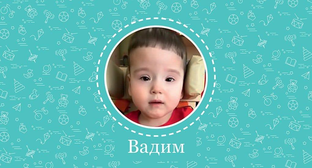 Улыбчивый Вадим ищет папу и маму