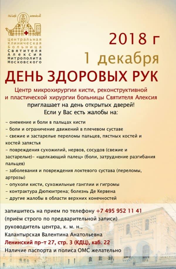 1 декабря больница святителя Алексия приглашает бесплатно обследовать руки