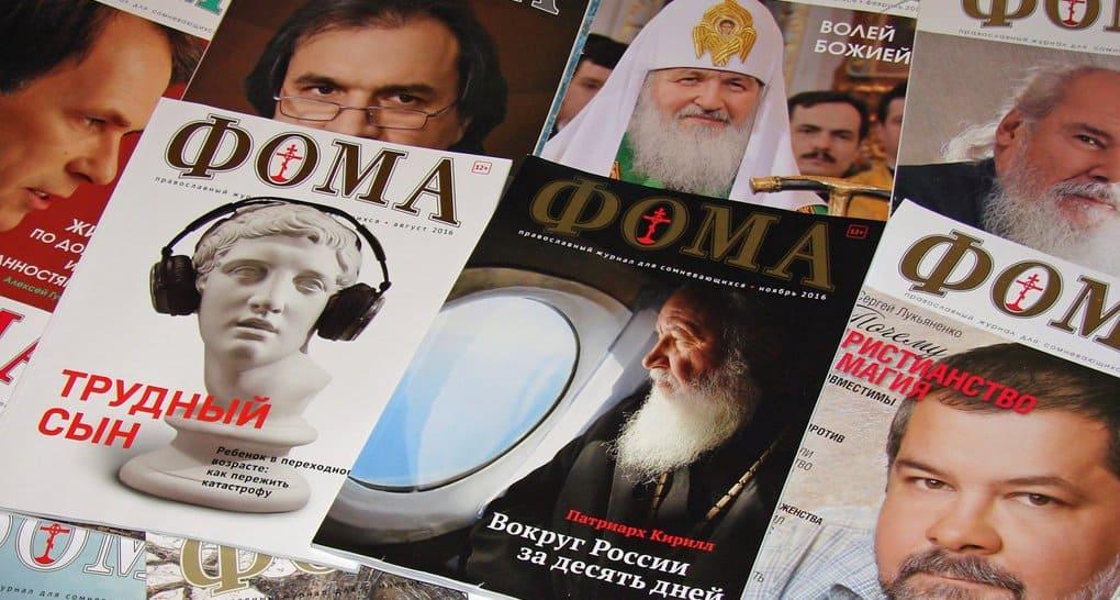 Что лучше: подписаться на «Фому» или заказать комплект журналов?