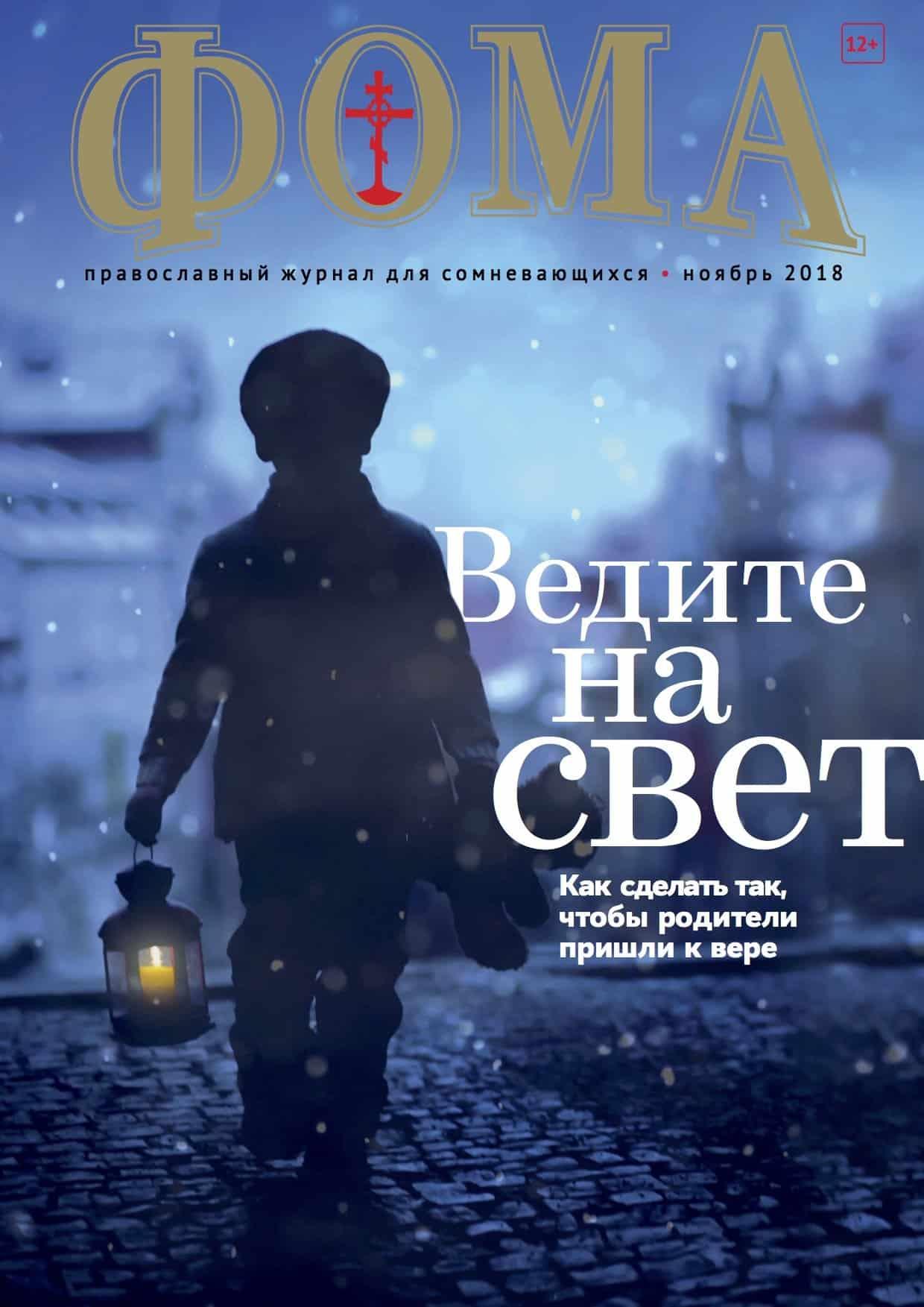 Ноябрь 2018 (187) №11