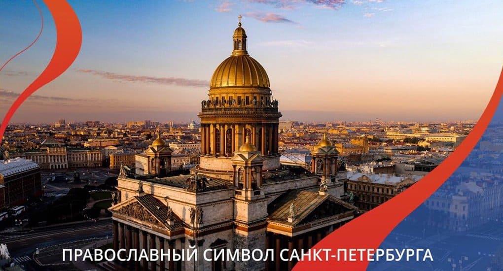 Исаакиевский собор выбрали православным символом Петербурга