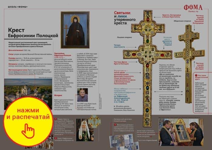 Крест Евфросинии Полоцкой: суть вещей