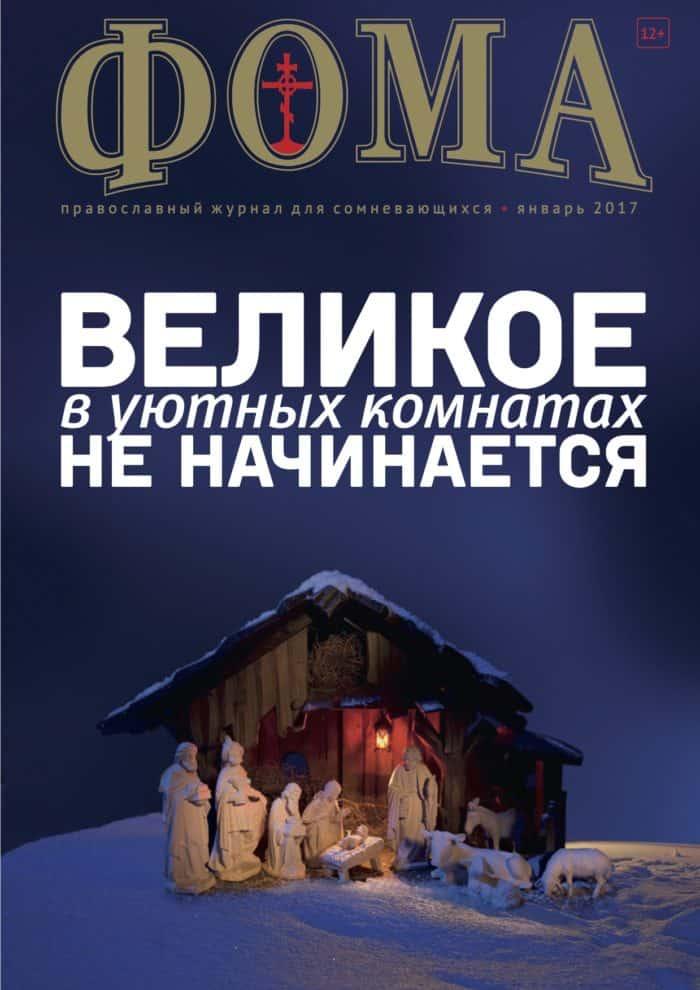 Рождественский номер журнала