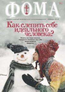 Январь 2019 (189) №1