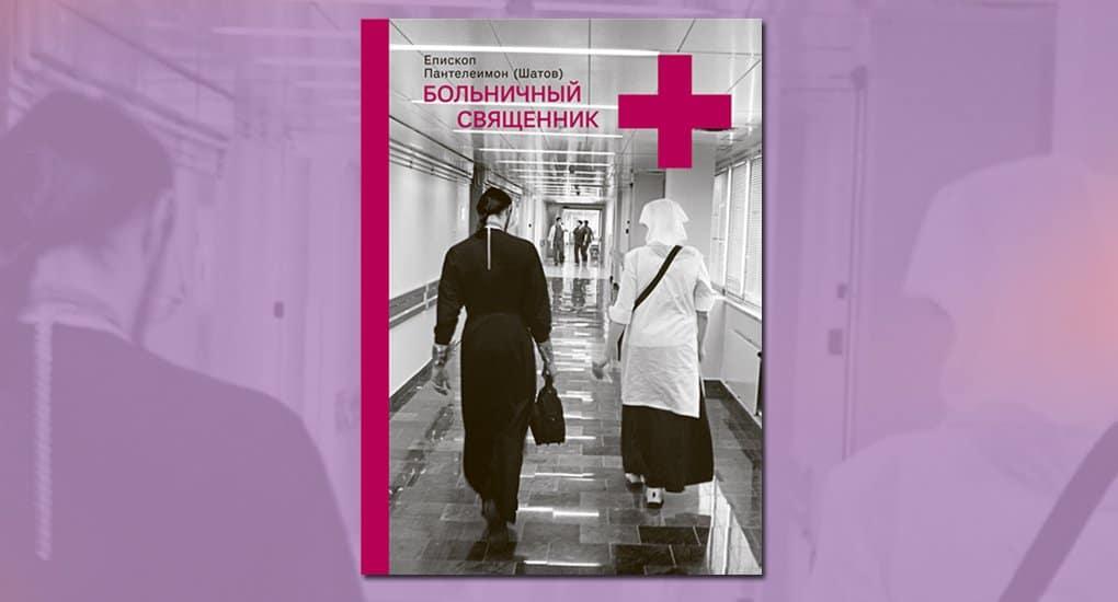 Вышла книга епископа Пантелеимона о служении больничных священников