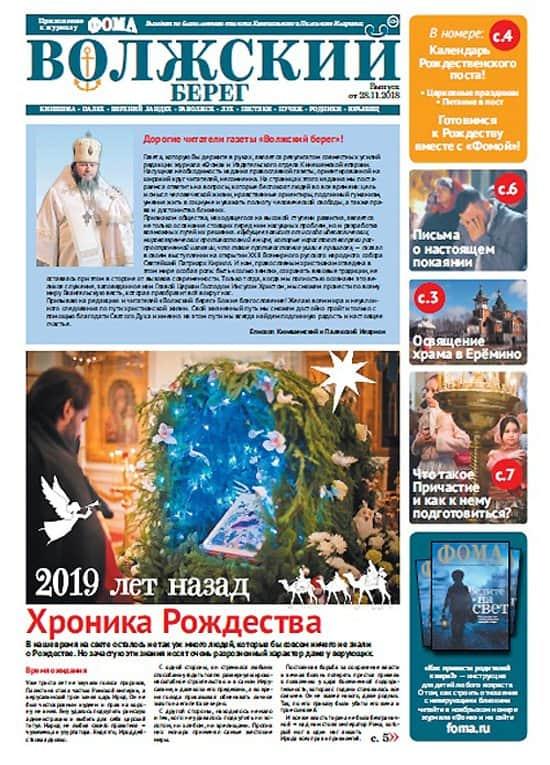 В Кинешемской епархии стала выходить газета-приложение к журналу «Фома» - «Волжский берег»