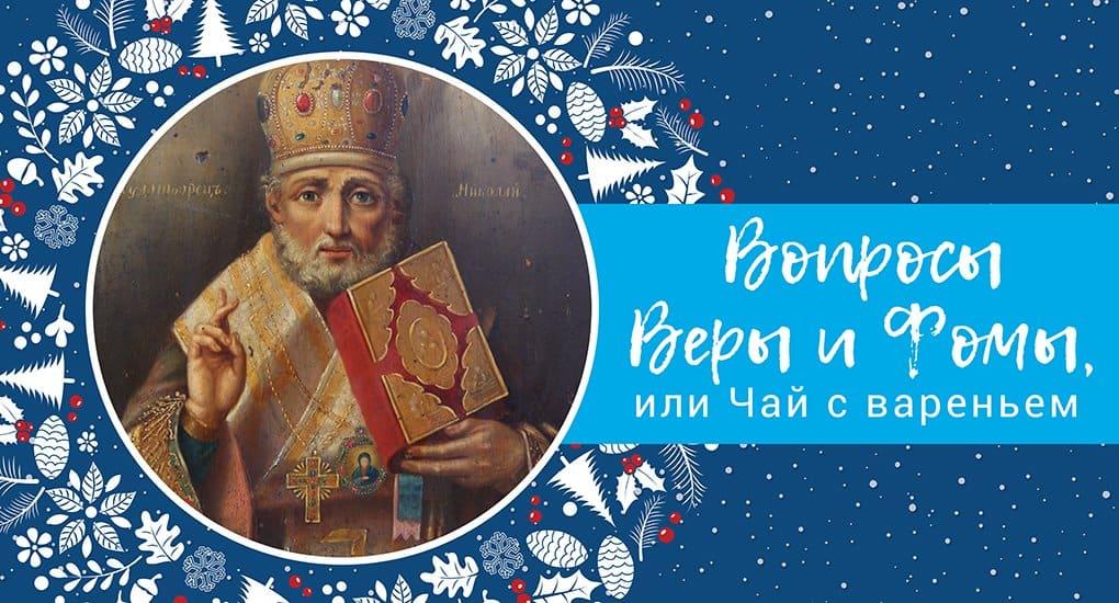 Вопросы Веры и Фомы, или Чай с вареньем: святитель Николай